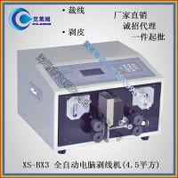 供应 XS-BX3 全自动电脑剥线机(4.5平方)