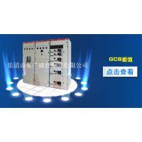 柳市gcs配电柜壳体加工*gcs配电柜柜体设计*GCS配电柜成套报价