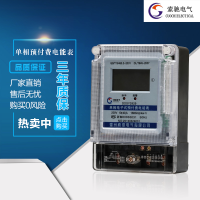 温州索驰电气DDSY2909单相预付费电能表 IC卡插卡电能表
