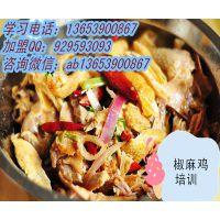 新疆椒麻鸡技术推广 小本生意选择椒麻鸡 哪教香草鸡