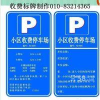 供应通州停车场标牌通州区停车场标志牌北京通州停车场标牌厂家