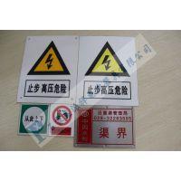 电力安全标识牌 PVC材质 铝合金 不锈钢 搪瓷 亚克力