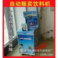 2015新款豪华型儿童投币游戏机 可乐机 饮料机 自动贩卖机 礼品机