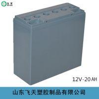 蓄电池外壳 动力电池外壳SP12-20AH 电池外壳生产厂家