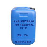 十六烷基二甲基苄基氯化铵/杀菌灭藻剂1627/西他氯铵