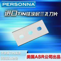美国Personna不锈钢TIN钛涂层三孔刀片分切寿命是普通刀片4倍