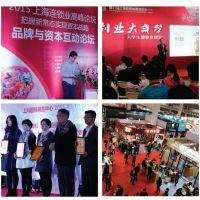 2016上海餐饮连锁加盟展-由政府部门主导的专业连锁展