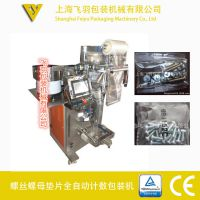 上海飞羽螺丝包装机 螺母垫片铆钉紧固件混合光纤计数包装机 可自动装袋或分格包装打码贴标