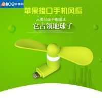 创意新款USB小风扇安卓苹果通用小风扇