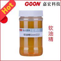 广东嘉宏软油精Goon222 亲水软油精 织物纱线手感 平滑手感 柔软剂