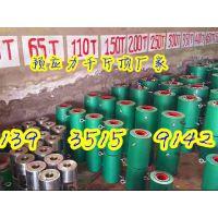 YDC千斤顶 江苏江西预应力千斤顶高压油泵