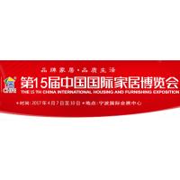 2017第15届中国国际家居博览会(中国家博会)