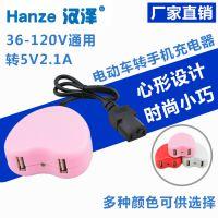 汉泽品牌厂家私模 电动车手机充电器 48v60v120v三轮车车载转5v2.1a USB口