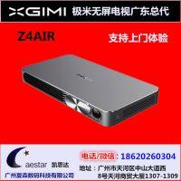 极米Z4Air投影仪智能投影机家用高清3D无屏电视wifi微型支持1080p