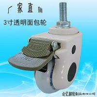 厂家直销3寸PVC机箱仪器透明万向轮子/丝杆制动静音美容包罩脚轮