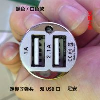 迷你子弹头车载充电器 双USB接口车充 汽车手机子弹头车充 足安