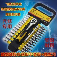 香港飞鹿汽修工具套装 铬钒钢套筒组套 72齿快速棘轮套筒扳手组合