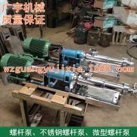 厂家直销 单螺杆泵污泥砂浆容积输送微型不锈钢计量螺杆泵 压力稳