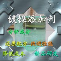 镀镍添加剂 镀锡镀镍中间体配方 各类电镀添加剂技术服务