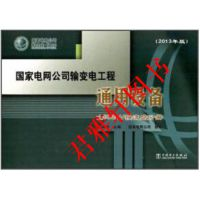 国家电网公司输变电工程通用设备(±800kV换流站分册)(2013年版)