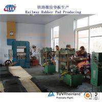 铁路橡胶垫板厂家、铁路塑胶垫板技术参数