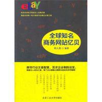 正版包邮图书全球知名商务网站亿贝/韩大勇