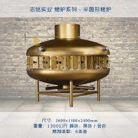 上海志铭烤鱼炉子,烤鱼专用炉,八卦烤鱼炉子,烤鱼八卦炉子