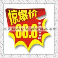 东莞南城促销纸卡 纸卡印刷定做价格 价格纸卡定制