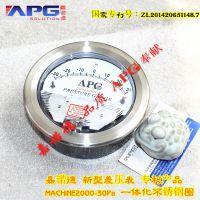 APG专业品牌压差表,专利压差计,新版GMP差压表带第三方认证