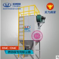 沧净牌 HMC 喷砂房行业专用除尘器 喷砂机除尘器 抛丸布袋除尘器 设备生产厂家