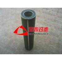 供应(全鑫)1201652聚结分离滤油机滤芯