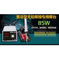广州黄花MT-688无铅焊接专用数显焊台 85W