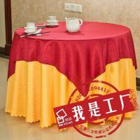 [格调]厂家热销 酒店桌布 高档双层提花桌布 饭店餐厅圆桌布 涤纶