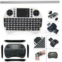 锂电池I8空中飞鼠带触摸板 智能电视多媒体无线鼠标键盘一体