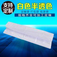 【热卖】白色塑织袋 货物粮食包装用半透明塑料编织袋可定做加工