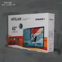英利印刷,led液晶电视彩盒包装定制
