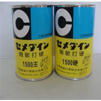 供应施敏打硬Cemedine1500AB环氧树脂胶