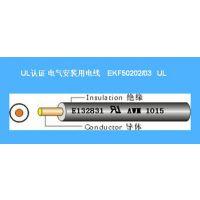 供应上海易初美标电子线UL1015