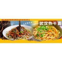 哪里可以学武汉热干面 怎样开武汉热干面店 开武汉热干面店要多少钱