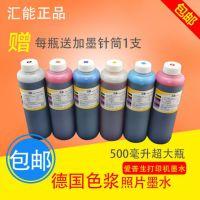 汇能 适用爱普生4色 6色打印机染料墨水 照片打印墨水 连供墨水
