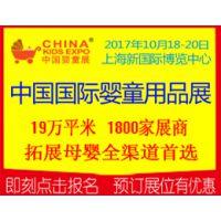 2017中国国际婴童用品展览会(中国婴童展)