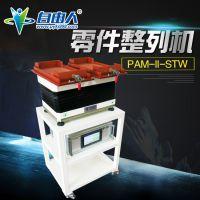 供应自由人 电子零件排列机 PAM-II-STW 专业生产厂家 5年经验