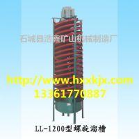 江西石城供应开采设备 浩鑫选矿设备 选矿螺旋溜槽 螺旋溜槽选矿