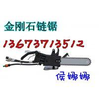 郑州多功能金刚石链锯重量轻操作简单金刚石链锯价格