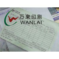 印刷设计/单据、无碳复写表格;条码卡 联单
