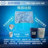 仿铜工艺品高温模具硅胶 液体硅橡胶原材料