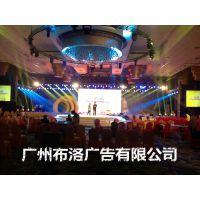 广州番禺香江大酒店会议会场布置舞台搭建背景设计音响租赁