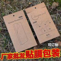 批发苹果/小米/三星/手机膜包装 保护膜贴膜包装盒 中性牛皮纸袋