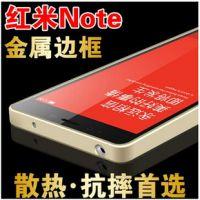 红米note超薄金属边框 手机壳红米2海马扣保护套小米手机红米