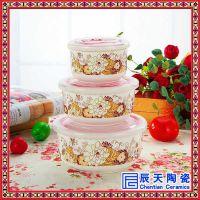 景德镇陶瓷保鲜碗三件套 陶瓷碗带盖碗陶瓷饭盒泡面碗便当盒有盖